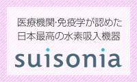 Suisonia.(スイソニア)